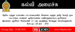 Open Competitive Examination to Recruit Graduates to Grade 3-I (a) of Sri Lanka Teachers Service for Sinhala and Tamil Medium School Student Counselling in National and Provincial Schools 2018 – Ministry of Education