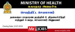 Ministry of Health Vacancy
