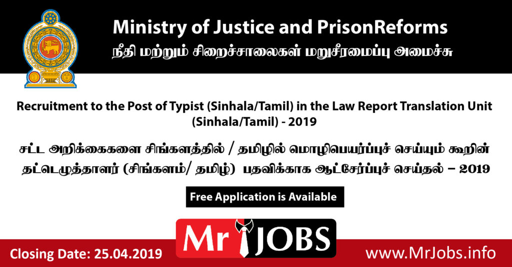 Recruitment to the Post of Typist (Sinhala/Tamil) in the Law Report