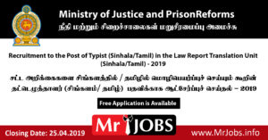 ministry of justice and prison reforms sri lanka vacancies
